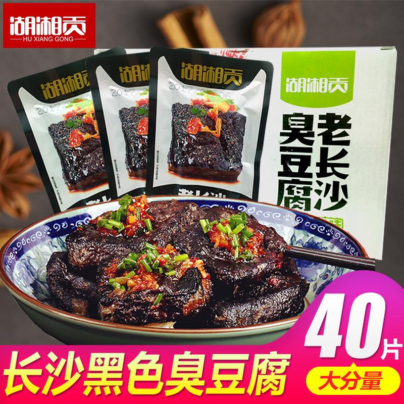 湖湘贡臭豆腐湖南长沙黑色油炸臭干子40片香辣特产小吃豆腐干零食
