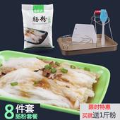 肠粉专用粉家用广东肠粉拉肠粉蒸盘套餐广式肠粉粉自制肠粉原料
