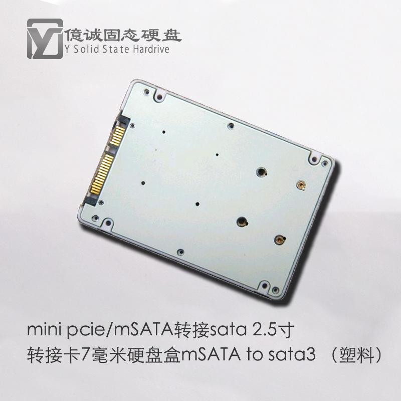 mini pcie/mSATA转接sata 2.5寸转接卡7毫米硬盘盒mSATA to sata3
