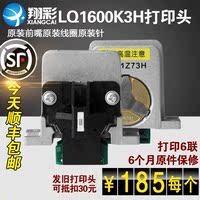 翔彩爱普生EPSON LQ1600K3H打印头590K打印头680K2针头690K原装针