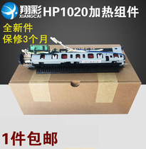 HP1005定影组件惠普加热组件佳能2900定影器适用HP1020定影组件