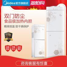 饮水立式冷热家用全自动双门节能制冷制热饮水机茶吧机 Midea