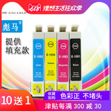 彪马 Applicable Epson EPSON T1091 ink cartridge ME30 ME300 360 600F ME1100 ink cartridge Epson 109 ink cartridge Filled Ink refilled Ink cartridge
