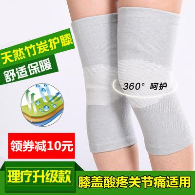 竹炭护膝自发热保暖女男老寒腿关节护漆盖套空调房夏季超薄款透气