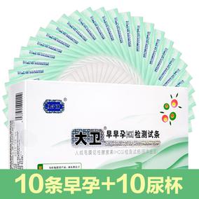 大卫早孕试纸10条早早孕测试纸验孕试纸测孕纸验孕棒怀孕女试孕纸