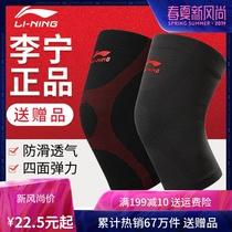 李宁护膝运动男篮球装备专业薄女跑步防护膝盖保暖半月板损伤护具