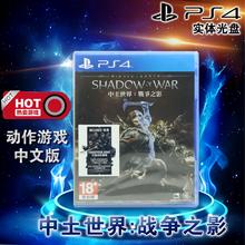 战争之影 中文版 PS4游戏 含特典 中土世界 Shadow 现货全新正版
