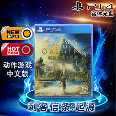 Spot brand new genuine PS4 game Assassin's Creed Origin Assassin's dogma 7 Chinese version