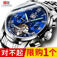 自动镂空机械表时尚 防水多功能夜光钢带男表钟表 LAOGESHI手表男士