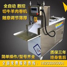 兴和大型全自动商用牛羊肉切片机数控切羊肉卷机肥牛阿胶冻肉切片
