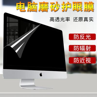 台式机电脑屏幕贴膜防辐射21.5显示器磨砂防反光保护膜22 23 19寸