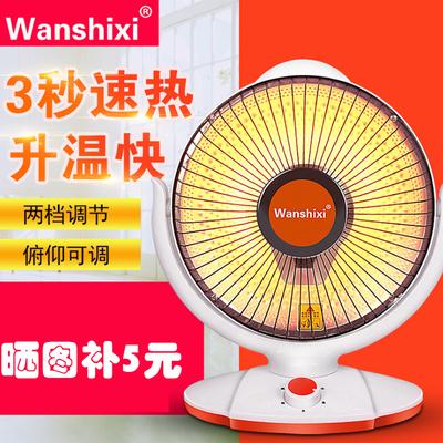 取暖器家用电热扇烤火炉小太阳电暖气器迷你宿舍办公室小功率节能