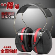 耳罩隔音睡覺防噪音耳罩 學習睡眠射擊工業 降噪隔音耳機護耳器