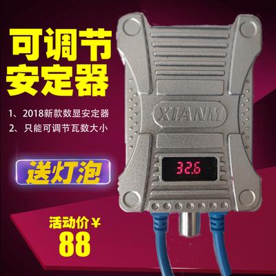 汽车货车氙气灯安定器镇流器12v24V多种型号可调节35W-150W安定器