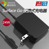 鑫喆 Microsoft Surface Pro4/Go power adapter M3 charger plug wire 24W plug-in computer accessories 1736 15V 1.6A