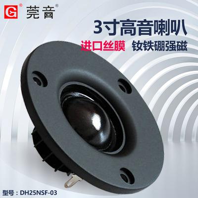 莞音热卖 发烧级3寸进口丝膜球顶高音喇叭钕铁强磁hifi扬声器单元最新报价