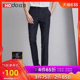 Hodo/红豆夏正装西裤男商务休闲男士西装裤子 上班修身长裤