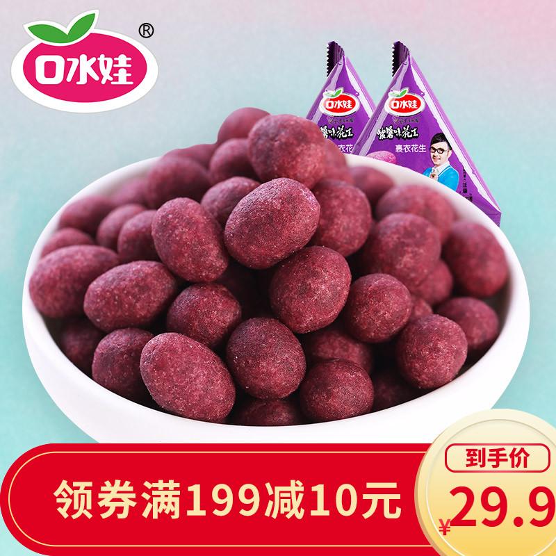 口水娃紫薯花生500g*2袋 休闲零食炒货江苏特产风味花生