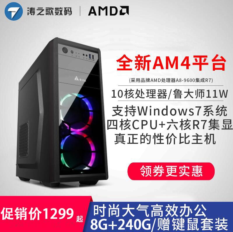 四核主机AMD/9600/9700处理器/8G/240G固态硬盘组装电脑WIN7/10