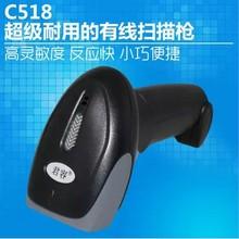 一維影像有線掃描槍微信支付寶手機掃碼包郵君容C518