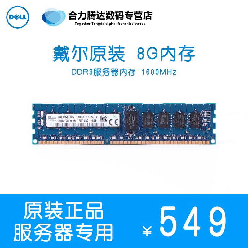 Dell/戴尔原装8G内存DDR3服务器内存戴尔8GB内存1600MHz原装行货