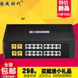 Guowei WS848-S208/S416 SPC Telephone Exchange 124 in 4816 out of Group Extension Telephone