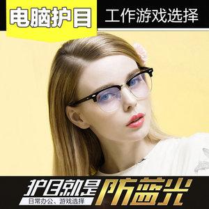 Bertha防辐射眼镜防蓝光电脑护目镜游戏手机电竞平光镜男女潮眼镜
