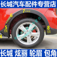 Great Wall dazzling CROSS dazzling 09 sports front bumper wrap angle rear bumper wrap angle front wheel eyebrow rear wheel eyebrow small crescent