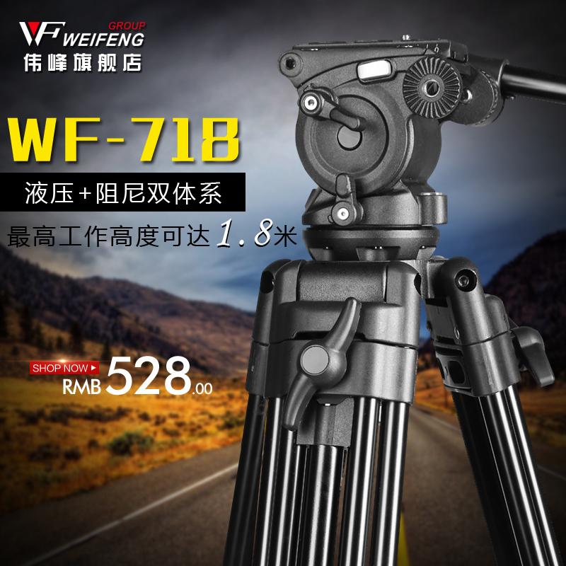 伟峰WF718摄像机三脚架1.8米专业液压阻尼云台便携摄影三脚架