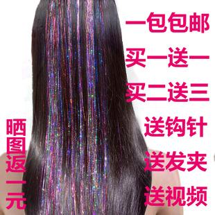 彩色假发片无痕接发假发女挑染镭射接发丝接发金丝七彩条接发彩丝