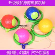 Kindergarten Sports Games Outdoor Activities Supplies * Children's Sensory Equipment Jumping Ball Toys * Foot Jumping Ball