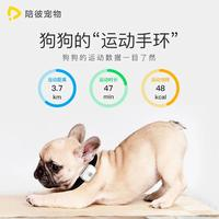 Accompanying PETBIT pet dog locator tracker tracker tiny waterproof anti-lost dog positioning collar