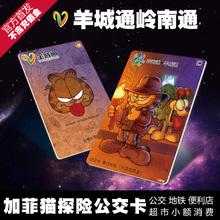 广州羊城通岭南通公交地铁一卡通加菲猫纪念卡交通卡不含充值金