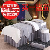 全棉美容床罩四件套欧式纯棉美容院用品专用美体按摩理疗推拿床套