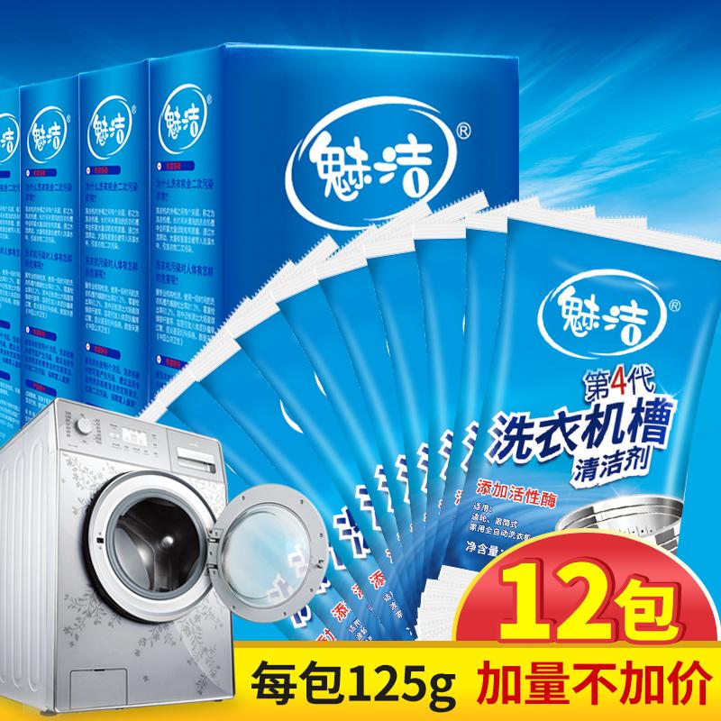 魅洁洗衣机槽清洁剂滚筒除垢剂洗衣机清洗剂12包