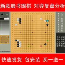 2019专业阿尔法狗人工智能围棋软件AI脸书ELF职业9段对弈复盘绝艺