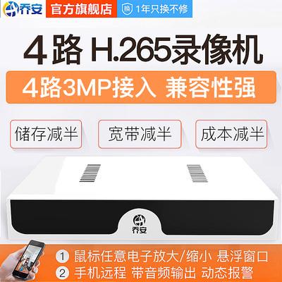 乔安4路网络硬盘录像机1080P数字高清NVR家用h.265监控主机