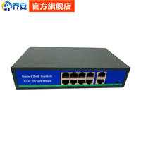 Joan 100M 8-port power supply standard POE switch Iron shell 8-channel professional network monitoring splitter