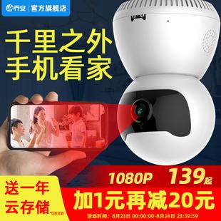 乔安无线摄像头wifi网络可连手机远程室外高清夜视家用套装 监控器