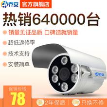 乔安监控摄像头1200线模拟高清红外夜视室内外防水家用监控器探头