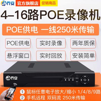 乔安4/8/16路POE网络硬盘录像机家用高清数字录像机NVR监控器主机