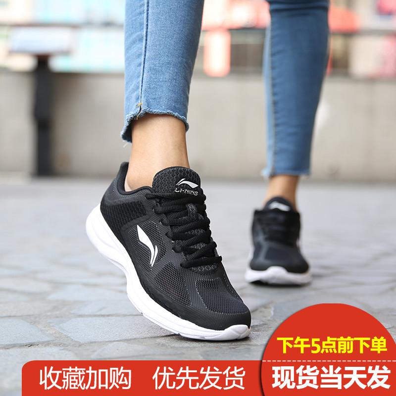 李宁女鞋跑步鞋2018秋季减震耐磨健身鞋慢跑鞋网面休闲鞋运动鞋