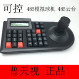 3D keyboard controller control keyboard analog ball machine keyboard monitoring keyboard cloud control Haikang Dahua