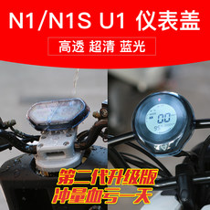 [EU calf] electric vehicle U1 N1S U + US bezel waterproof cover scratch crystal modification accessories