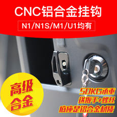 Charged Mavericks N1s electric car brand new hook CNC aluminum alloy accessories M1/U1/M+/US/U+