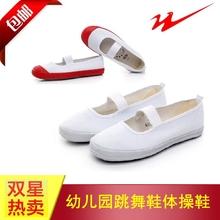 训练鞋 双星白色软底松紧带红头鞋 体操鞋 小白鞋 包邮 舞蹈鞋 现货团购
