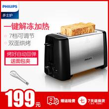 飞镭浦 HD4826烤面包机家用早餐吐司机多士炉烤面包自动 Philips