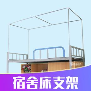 学生宿舍上铺床帘蚊帐支架 下铺蚊帐杆子 单人床高低床上下铺架子