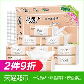 洁柔Face抽纸卫生纸餐巾纸面巾纸无香3层120抽10包 中幅纸巾图片