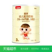 贝因美官方 童享3段奶粉幼儿配方奶粉1-3周岁1000g